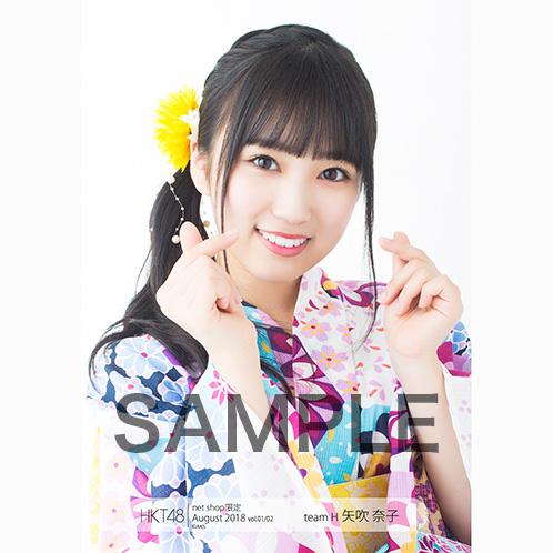 HKT48 2018年8月度 net shop限定個別生写真5枚セットvol.1 矢吹奈子
