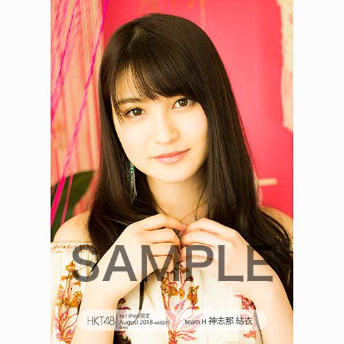 HKT48 2018年8月度 net shop限定個別生写真5枚セットvol.2 神志那結衣