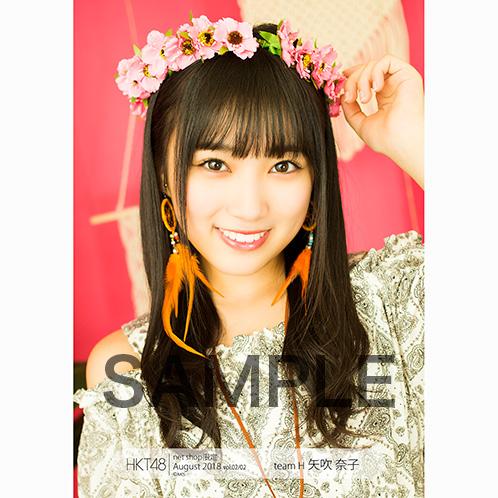 HKT48 2018年8月度 net shop限定個別生写真5枚セットvol.2 矢吹奈子