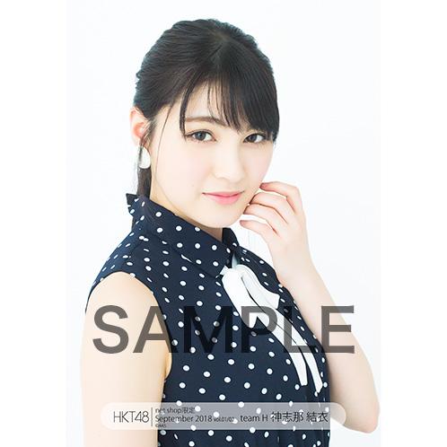 HKT48 2018年9月度 net shop限定個別生写真5枚セットvol.1 神志那結衣
