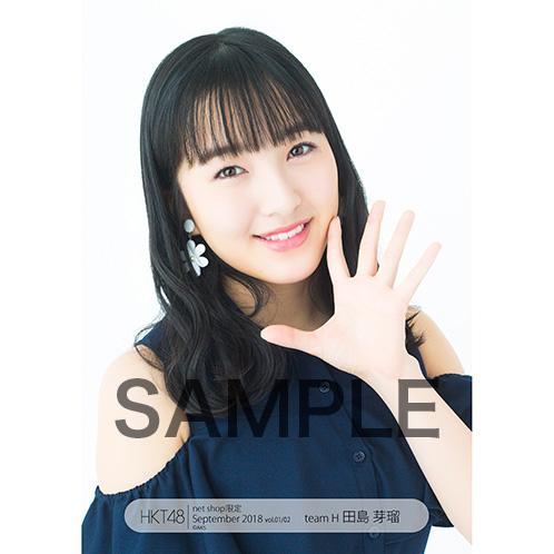 HKT48 2018年9月度 net shop限定個別生写真5枚セットvol.1 田島芽瑠