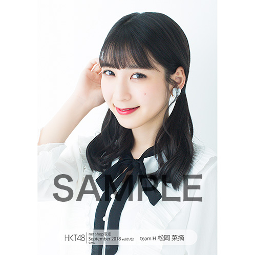 HKT48 2018年9月度 net shop限定個別生写真5枚セットvol.1 松岡菜摘