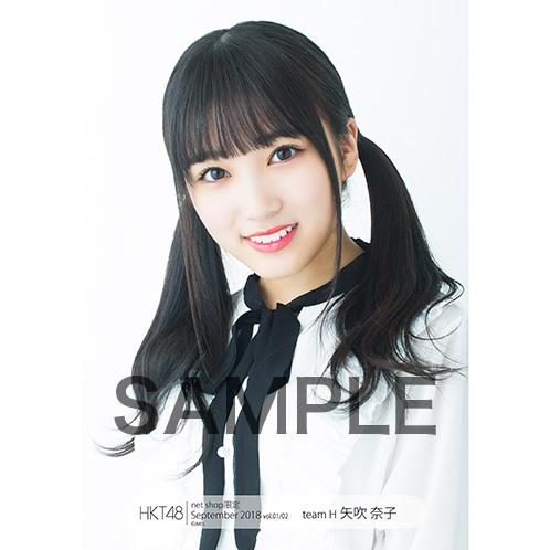 HKT48 2018年9月度 net shop限定個別生写真5枚セットvol.1 矢吹奈子
