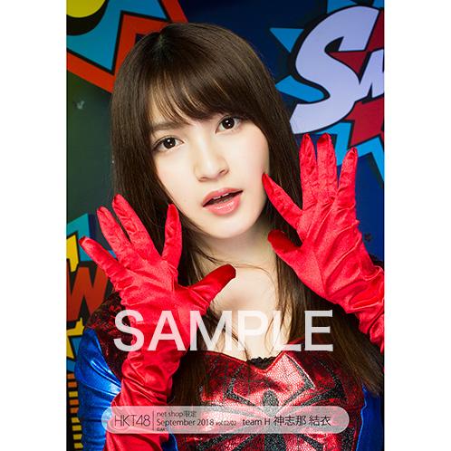 HKT48 2018年9月度 net shop限定個別生写真5枚セットvol.2 神志那結衣