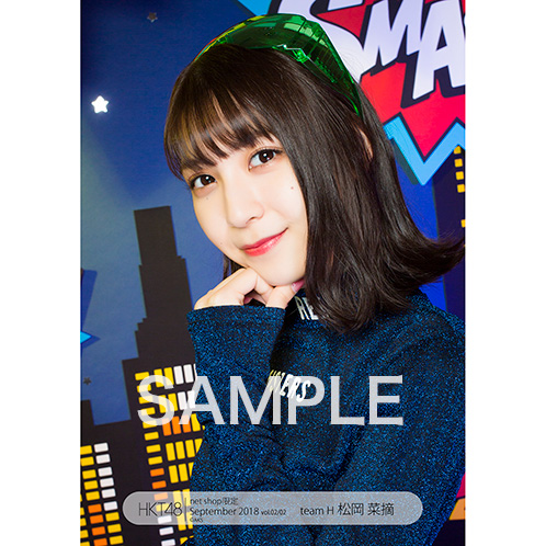 HKT48 2018年9月度 net shop限定個別生写真5枚セットvol.2 松岡菜摘