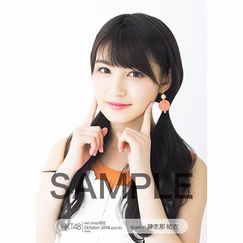 HKT48 2018年10月度 net shop限定個別生写真5枚セットvol.1 神志那結衣