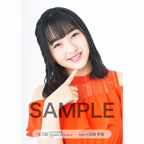 HKT48 2018年10月度 net shop限定個別生写真5枚セットvol.1 田島芽瑠