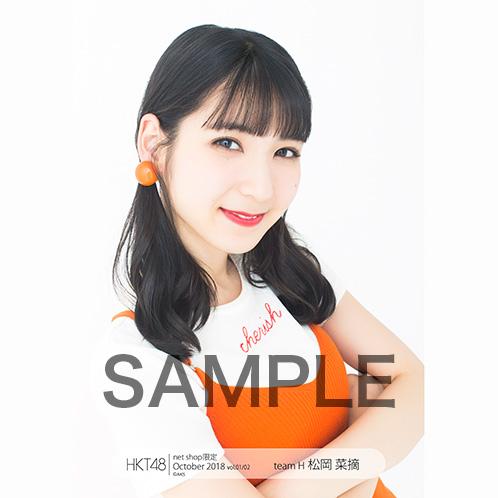 HKT48 2018年10月度 net shop限定個別生写真5枚セットvol.1 松岡菜摘