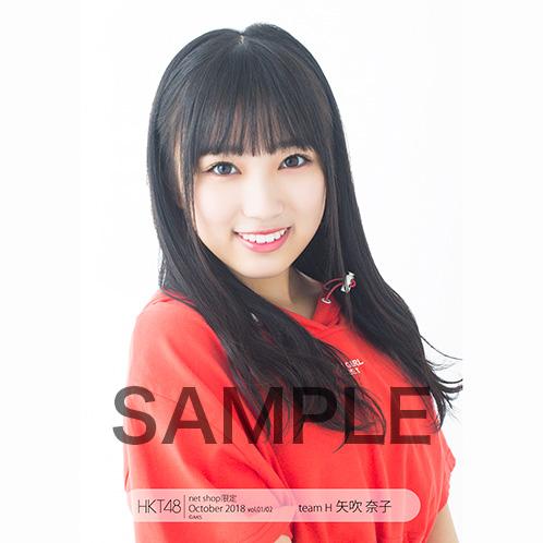 HKT48 2018年10月度 net shop限定個別生写真5枚セットvol.1 矢吹奈子