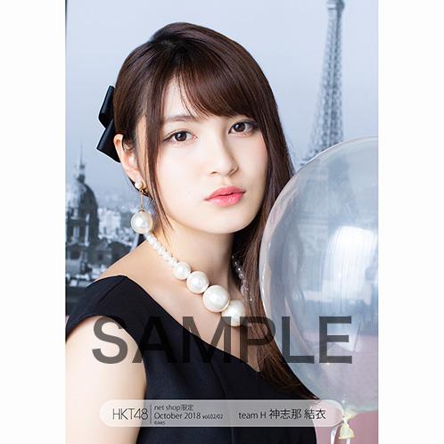 HKT48 2018年10月度 net shop限定個別生写真5枚セットvol.2 神志那結衣