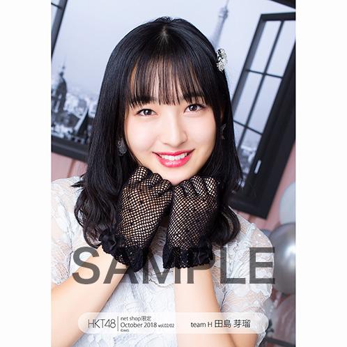 HKT48 2018年10月度 net shop限定個別生写真5枚セットvol.2 田島芽瑠