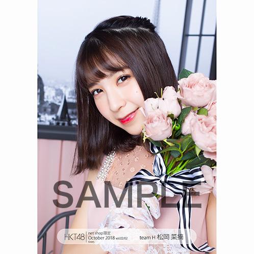 HKT48 2018年10月度 net shop限定個別生写真5枚セットvol.2 松岡菜摘