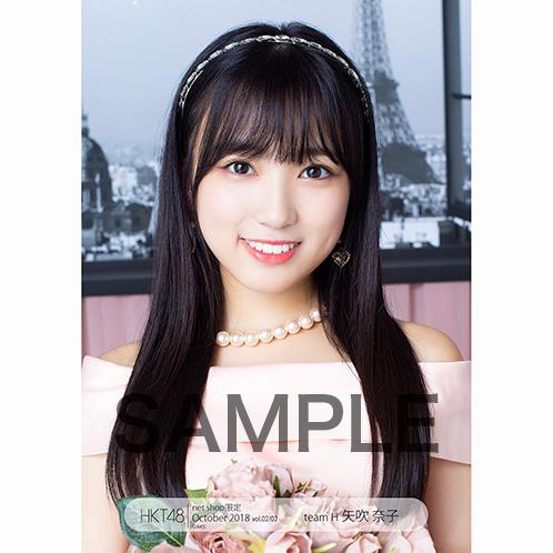 HKT48 2018年10月度 net shop限定個別生写真5枚セットvol.2 矢吹奈子