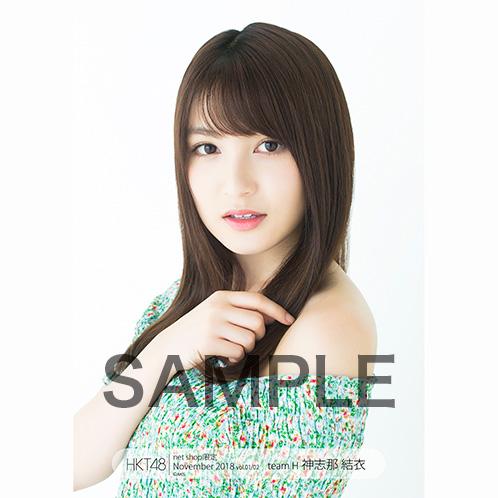 HKT48 2018年11月度 net shop限定個別生写真5枚セットvol.1 神志那結衣