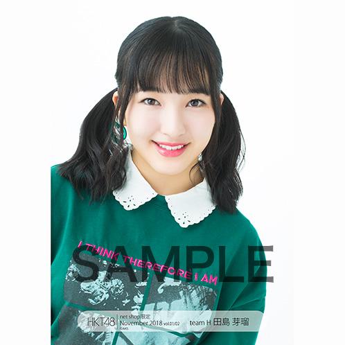 HKT48 2018年11月度 net shop限定個別生写真5枚セットvol.1 田島芽瑠
