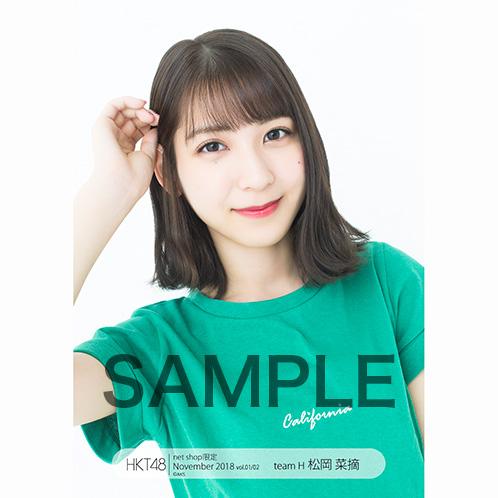 HKT48 2018年11月度 net shop限定個別生写真5枚セットvol.1 松岡菜摘