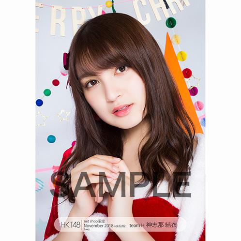 HKT48 2018年11月度 net shop限定個別生写真5枚セットvol.2 神志那結衣