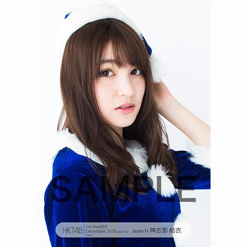 HKT48 2018年12月度 net shop限定個別生写真5枚セットvol.1 神志那結衣
