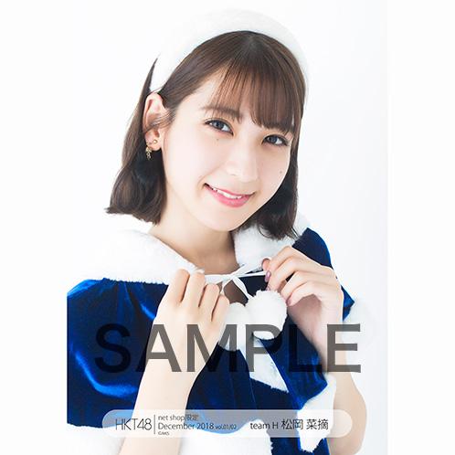 HKT48 2018年12月度 net shop限定個別生写真5枚セットvol.1 松岡菜摘