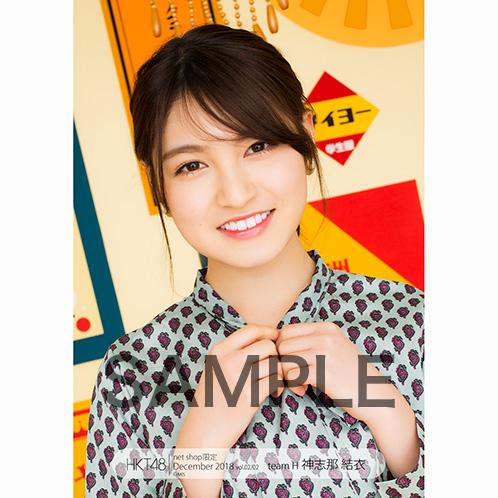 HKT48 2018年12月度 net shop限定個別生写真5枚セットvol.2 神志那結衣