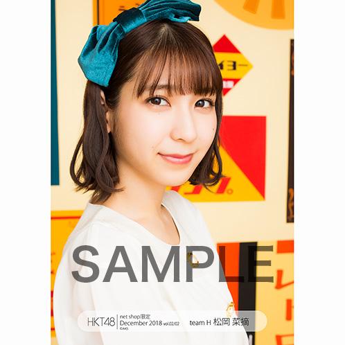 HKT48 2018年12月度 net shop限定個別生写真5枚セットvol.2 松岡菜摘