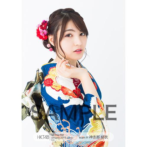 HKT48 2019年1月度 net shop限定個別生写真5枚セットvol.1 神志那結衣