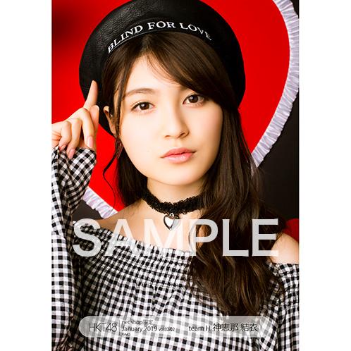 HKT48 2019年1月度 net shop限定個別生写真5枚セットvol.2 神志那結衣