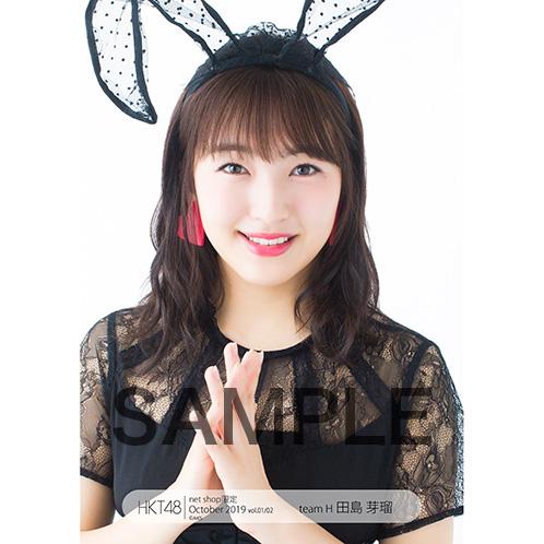 HKT48 2019年10月度 net shop限定個別生写真5枚セットvol.1 田島芽瑠