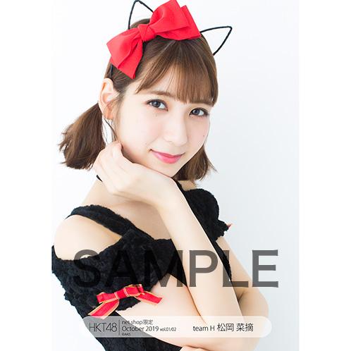 HKT48 2019年10月度 net shop限定個別生写真5枚セットvol.1 松岡菜摘