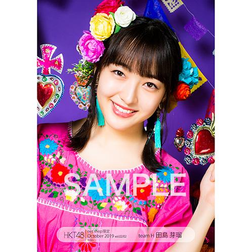 HKT48 2019年10月度 net shop限定個別生写真5枚セットvol.2 田島芽瑠