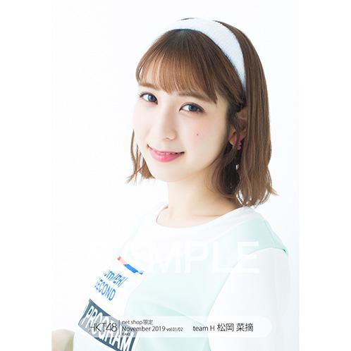 HKT48 2019年11月度 net shop限定個別生写真5枚セットvol.1 松岡菜摘