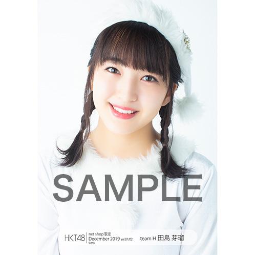 HKT48 2019年12月度 net shop限定個別生写真5枚セットvol.1 田島芽瑠