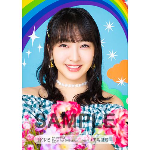 HKT48 2019年12月度 net shop限定個別生写真5枚セットvol.2 田島芽瑠