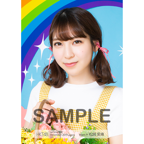 HKT48 2019年12月度 net shop限定個別生写真5枚セットvol.2 松岡菜摘