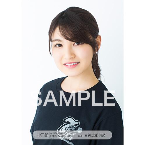 HKT48 2019年2月度 net shop限定個別生写真5枚セットvol.1 神志那結衣