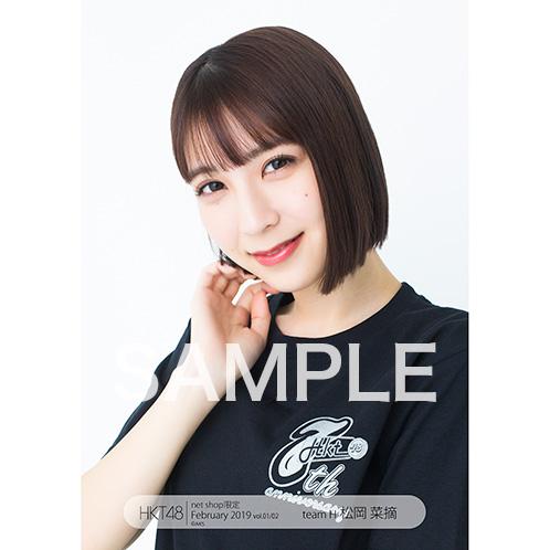 HKT48 2019年2月度 net shop限定個別生写真5枚セットvol.1 松岡菜摘