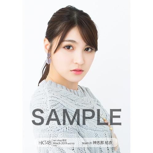 HKT48 2019年3月度 net shop限定個別生写真5枚セットvol.1 神志那結衣