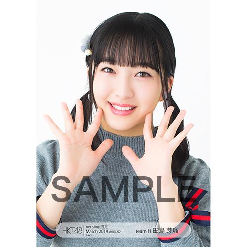 HKT48 2019年3月度 net shop限定個別生写真5枚セットvol.1 田島芽瑠