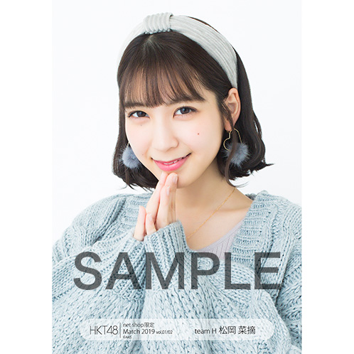 HKT48 2019年3月度 net shop限定個別生写真5枚セットvol.1 松岡菜摘