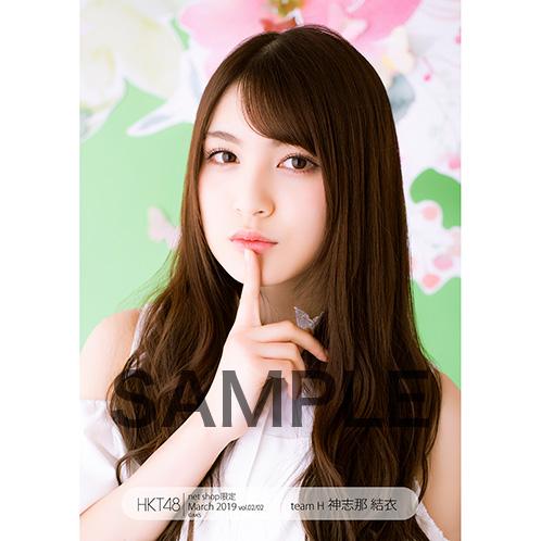 HKT48 2019年3月度 net shop限定個別生写真5枚セットvol.2 神志那結衣