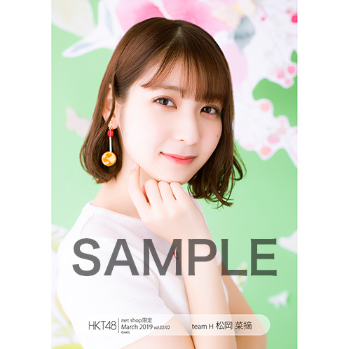 HKT48 2019年3月度 net shop限定個別生写真5枚セットvol.2 松岡菜摘