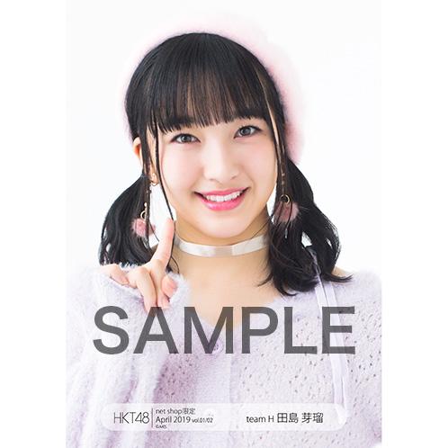 HKT48 2019年4月度 net shop限定個別生写真5枚セットvol.1 田島芽瑠