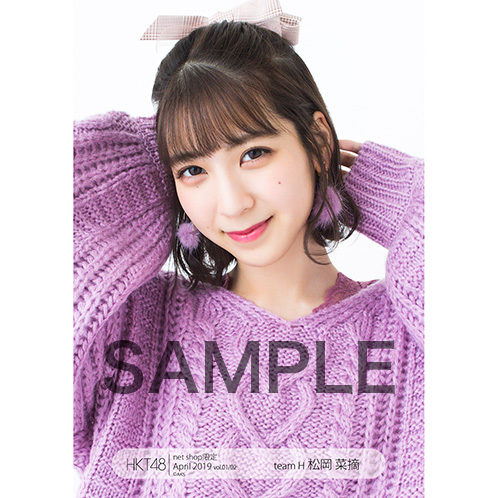 HKT48 2019年4月度 net shop限定個別生写真5枚セットvol.1 松岡菜摘