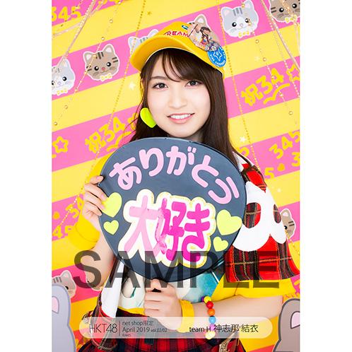 HKT48 2019年4月度 net shop限定個別生写真5枚セットvol.2 神志那結衣
