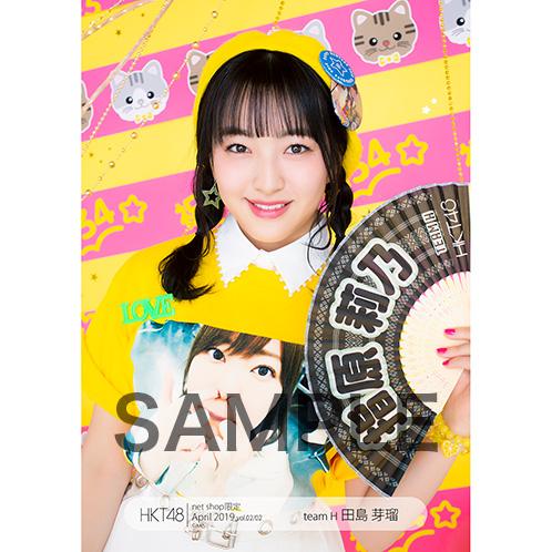 HKT48 2019年4月度 net shop限定個別生写真5枚セットvol.2 田島芽瑠