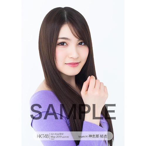 HKT48 2019年5月度 net shop限定個別生写真5枚セットvol.1 神志那結衣