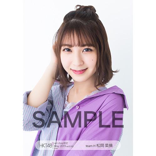 HKT48 2019年5月度 net shop限定個別生写真5枚セットvol.1 松岡菜摘