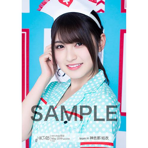 HKT48 2019年5月度 net shop限定個別生写真5枚セットvol.2 神志那結衣