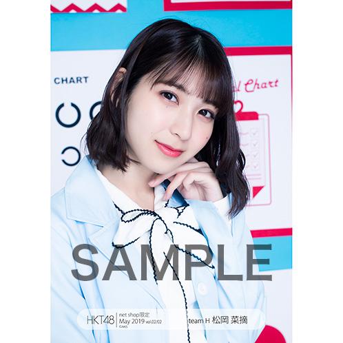 HKT48 2019年5月度 net shop限定個別生写真5枚セットvol.2 松岡菜摘