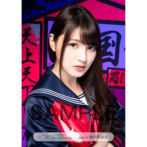 HKT48 2019年6月度 net shop限定個別生写真5枚セットvol.2 神志那結衣